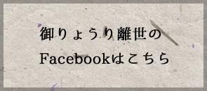 御りょうり離世のFacebookはこちら