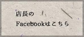 店長のFacebookはこちら