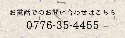 お電話でのお問い合わせはこちら0776-35-4455