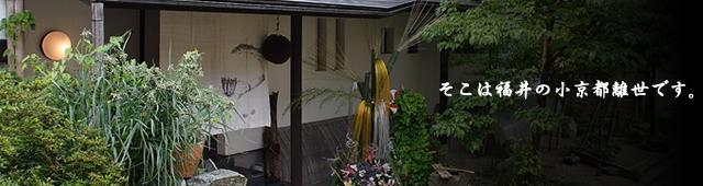 そこは福井の小京都離世です。